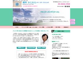 眼科かじわら アイ・ケア・クリニック様 (東京)